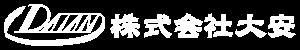 株式会社大安 採用特設サイト